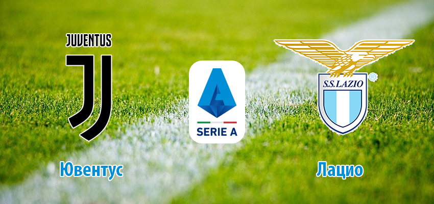 Ювентус - Лацио: анонс и прогноз на матч