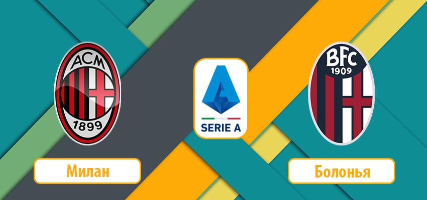 Милан - Болонья: анонс и прогноз на матч