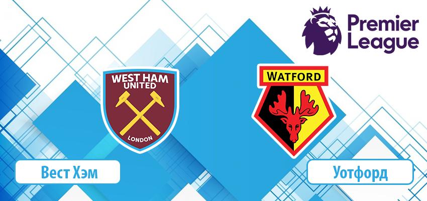 Вест Хэм - Уотфорд: анонс и прогноз на матч