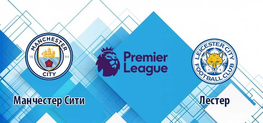 Прогноз на Манчестер Сити - Лестер