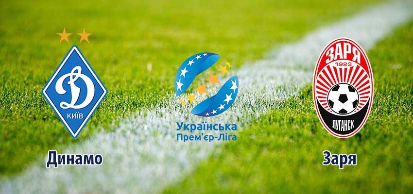 Прогноз на матч Динамо Киев – Заря