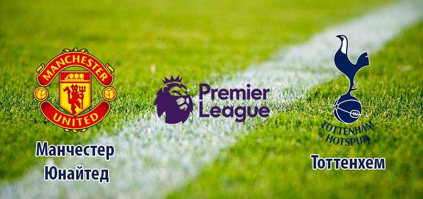Прогноз на матч Манчестер Юнайтед – Тоттенхем Хотспур